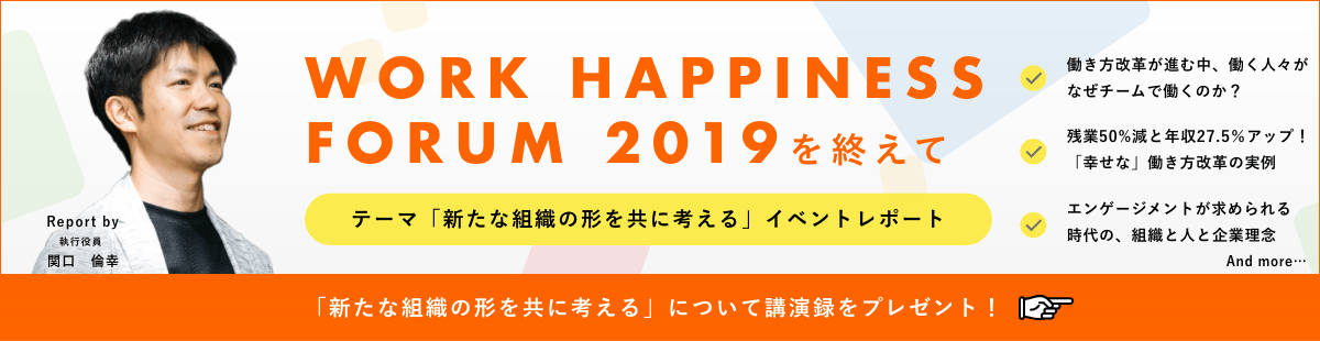 WORK HAPPINESS FORUM 2019を終えて