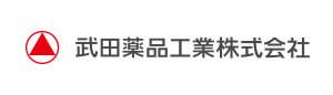 武田薬品工業株式会社