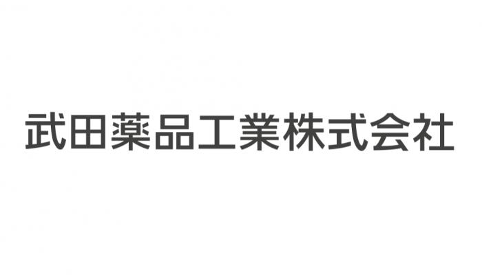 武田薬品工業株式会社様