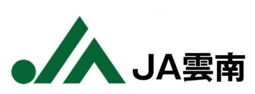 雲南農業協同組合(JA雲南)様