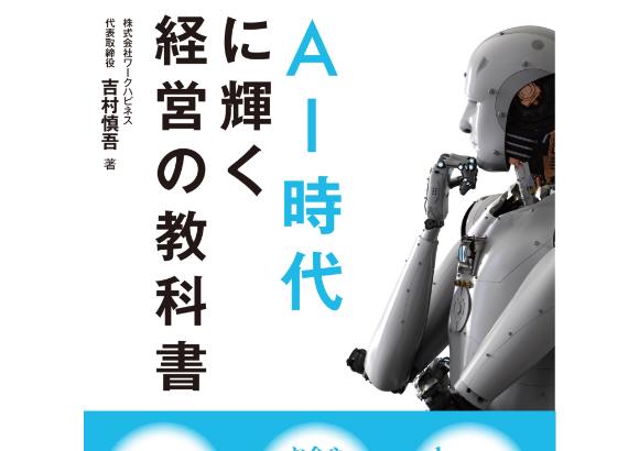 新刊『AI時代に輝く経営の教科書』の「はじめに」を無料公開します!