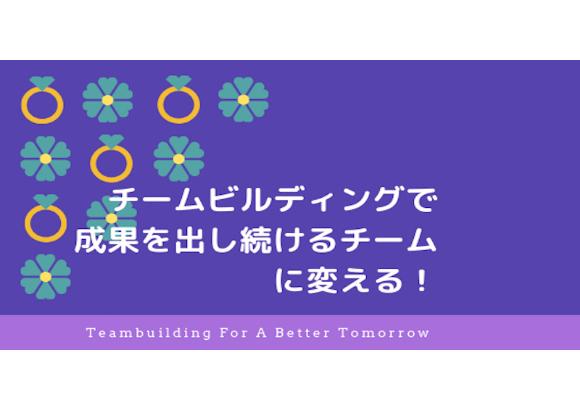 """チームビルディングで""""成果を出し続けるチーム""""に変える!"""