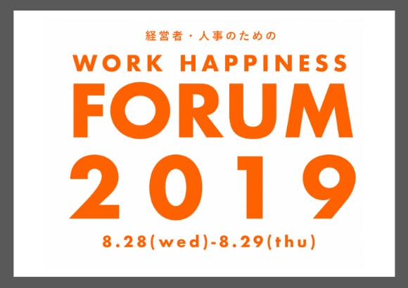 WorkHappinessForum2019