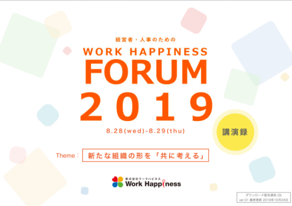 Work Happiness Forum2019 講演録