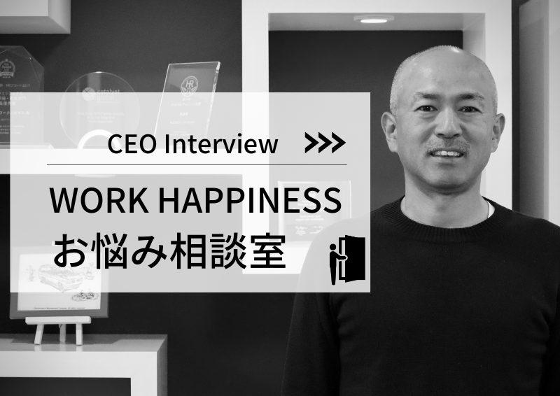 【WORK HAPPINESSお悩み相談室】人と組織の課題をコンサルティング!第4回「ベンチャーをM&Aしたが合併した企業とウマが合わない」
