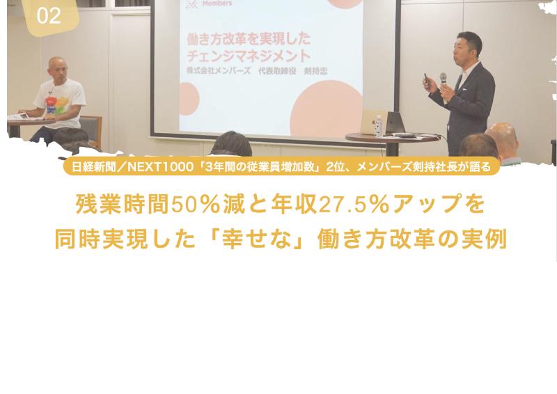 【イベントレポート】残業時間50%減と年収27.5%アップを同時実現した「幸せな」働き方改革の実例