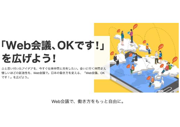 【「Web会議、OKです!」を広げよう!】キャンペーンに参加しました。
