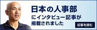 日本の人事部にインタビュー記事が掲載されました