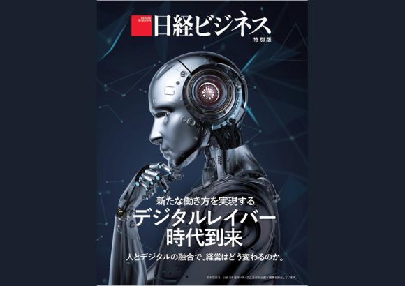 日経ビジネス特別版に代表吉村のインタビューが掲載されました