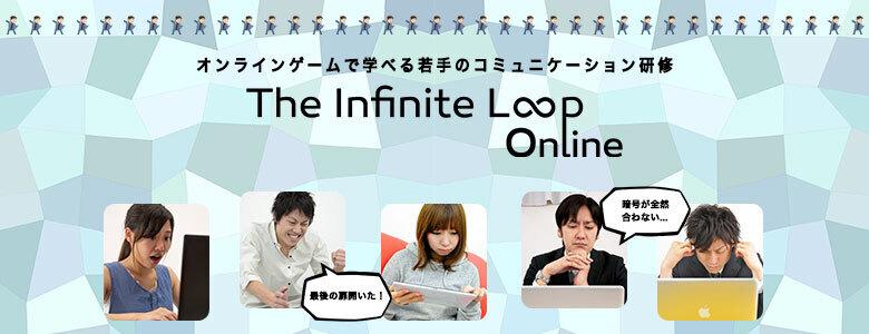 新人若手のオンボーディングを加速させる、テレワーク下のコミュニケーションプログラムThe Infinite Loop