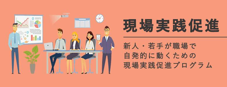 職場実践を通じた自律型人材育成プログラム