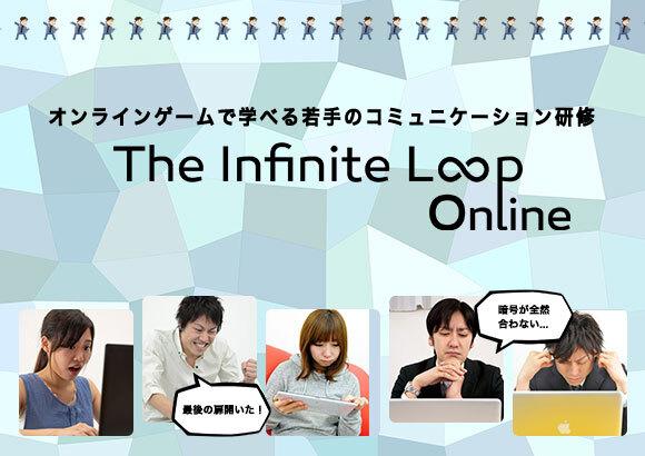 新人・若手向けコミュニケーショントレーニング:The Infinite Loop 提供開始!