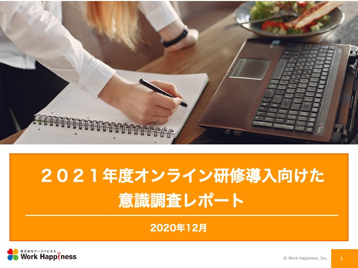 2021年度オンライン研修導入に向けた意識調査レポート