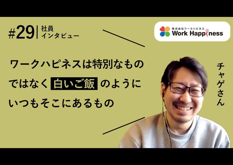 ワークハピネス オフィス捨てたってよ 〜その後〜 Vol.29