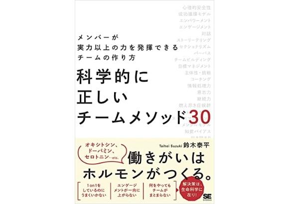 「科学的に正しいチームメソッド30」刊行のご案内