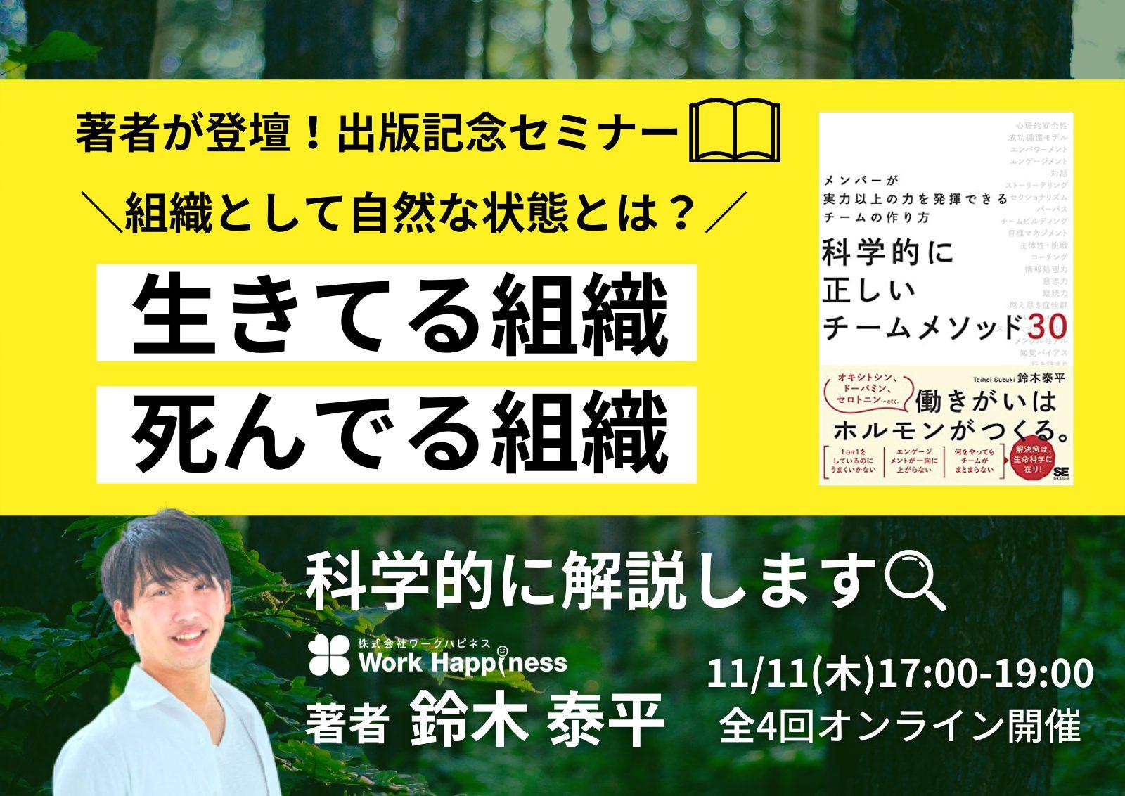 【出版記念セミナー】生きてる組織、死んでる組織 科学的に解説!